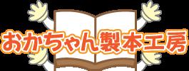 小冊子印刷・同人誌 印刷【おかちゃん製本工房】